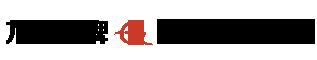 北京高端品牌设计 企业标志设计与VI设计公司 提供画册设计 包装设计 logo设计 广告设计 平面设计服务