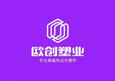 台州|欧创塑业