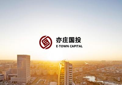 北京 | 亦庄国投