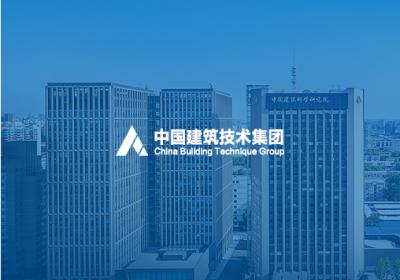 北京   中国建设技术集团