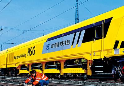 北京 | 中铁物轨集团
