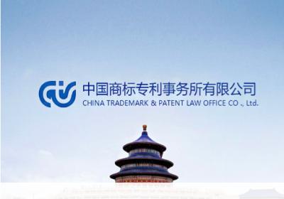 北京 | 商标事务所