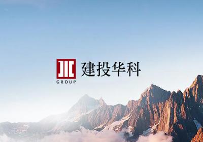 北京 | 建投华科