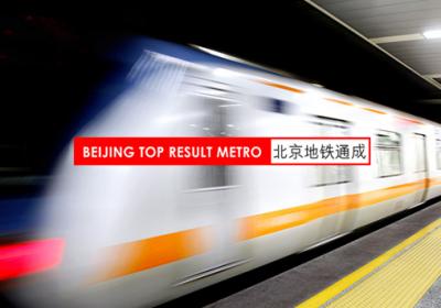 北京 | 地铁通成