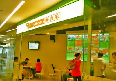 北京 | 新豆乐