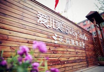 北京 | 爱儿美儿童摄影