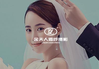 北京 | 金夫人婚纱摄影