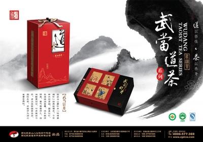 湖北   武当道茶