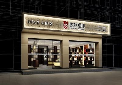 北京 | 北京歌德酒业