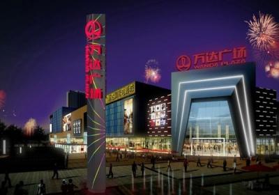 北京 | 万达购物中心