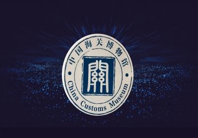 北京   中国海关博物馆